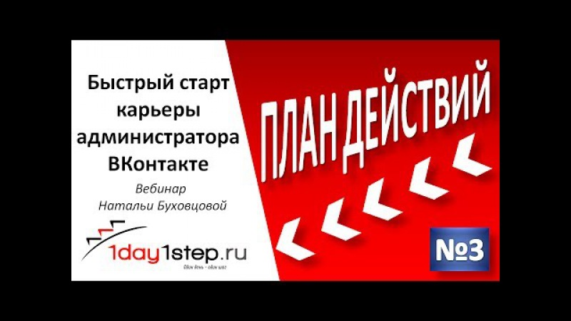 План действий и доходы для онлайн-специалиста 1day1step.ru