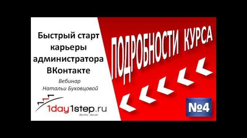 Все подробности курса Администратор ВКонтакте. - 1day1step.ru - Natalia Odegova