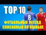 ТОП 10 футбольных легенд, списанных по ошибке (23.01.2015)