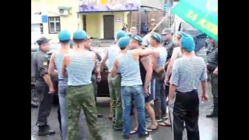 ППС,ОМОН наказал десантуру День ВДВ позор ВДВ