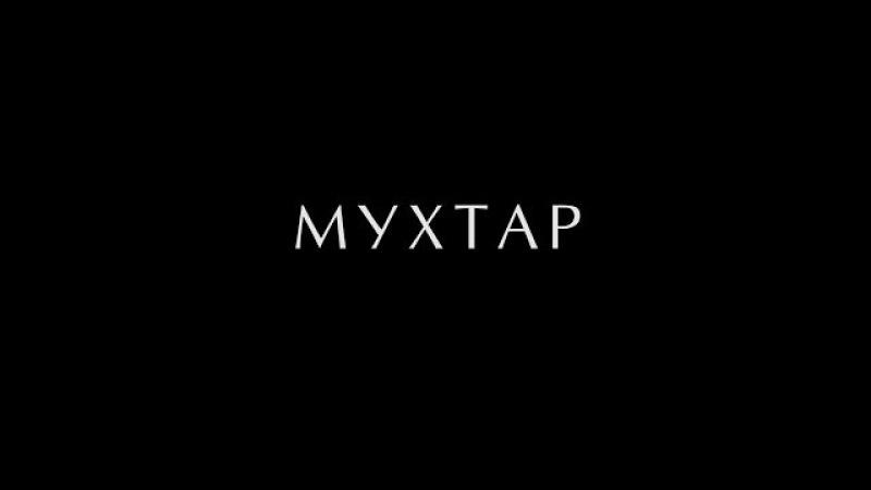 ДОСА - МУХТАР (клип) ПРЕМЬЕРА