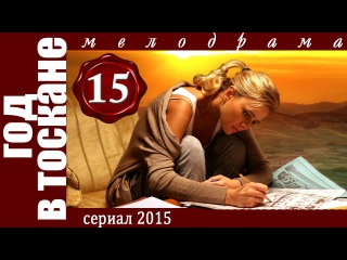 Год в Тоскане 15 серия (сериал 2015) смотреть онлайн фильм мелодрама (Русские мелодрамы)