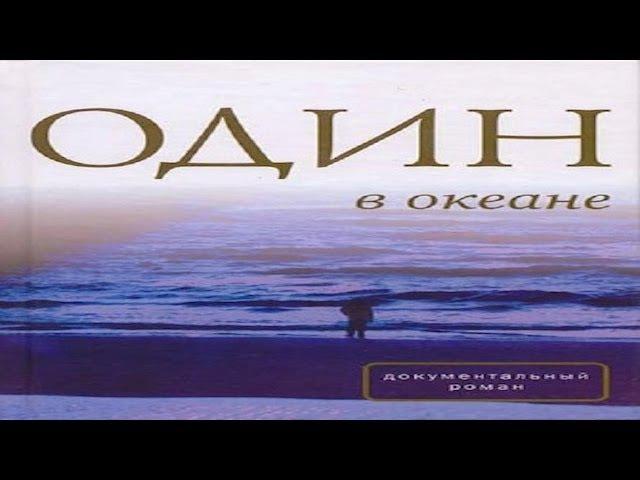 Один в океане (Побег)