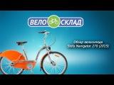 Обзор велосипеда Stels Navigator 270 2015