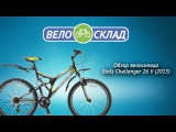Обзор велосипеда Stels Challenger 26 V 2015