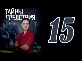 Тайны следствия 14 сезон 15 серия - Сериал фильм детектив смотреть онлайн