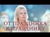 От праздника к празднику - Фильм сериал мелодрама смотреть онлайн
