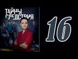 Тайны следствия 14 сезон 16 серия - Сериал фильм детектив смотреть онлайн