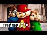 Элвин и бурундуки: Грандиозное бурундуключение | Официальный трейлер 2 | HD