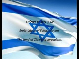 Israeli National Anthem -