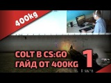 Стрельба из COLT в CS:GO • Часть 1 • Как стрелять в CS GO