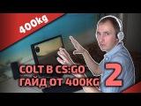 Стрельба из COLT в CS:GO • Часть 2 • © 400kg