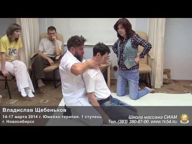 В. Щебеньков - Юмейхо-терапия. Демонстрация