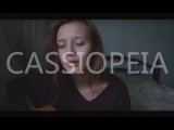 The Retuses  Кассиопея (by Valerie YЛера Яскевич)