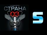 Страна 03 - 5 серия криминальный сериал