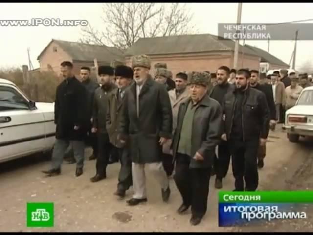 Кровная месть в Чечне