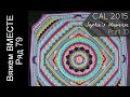 Плед крючком. Описание вязания. Sophie Universe. Часть 10. Ряд 79. Мандала, цветы, мотивы кр ...