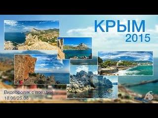 КРЫМ 2015 / Обзорно-видовой фильм / Август / Природа / Crimea