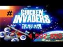 Ставим рикорды в CHICKEN INVADERS 2 наш результат!