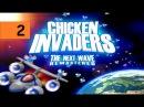 Ставим рикорды в CHICKEN INVADERS 2 часть 2