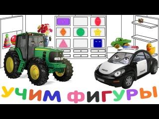 Полицейская машина Полис и колесный трактор Тракторина. Учим фигуры и цвета. Мультики для малышей.