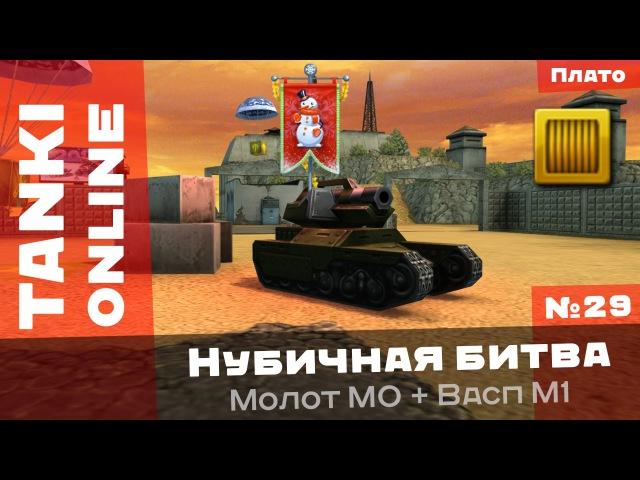 Танки Онлайн: Не отступать и не сдаваться / Нубичная битва №29 на Васпомолоте М1-М0
