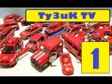 Мультики про машинки: Машинки - Помощники! Пожарные машинки! Обзор моделек с Маквином.