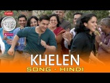 Khelen - Song - Hindi |Satyamev Jayate - Season 3 - Episode 1 - 05 October 2014