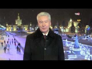 Мэр Сергей Собянин поздравил москвичей с Новым 2015 Годом!