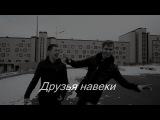 DELAROSA & TerOn - друзья навеки [Official video] HD.