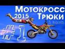 Мотокросс Трюки 2015 1 FMX Tricks