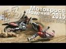 Мотокросс Падения 2015 3 Crash MX