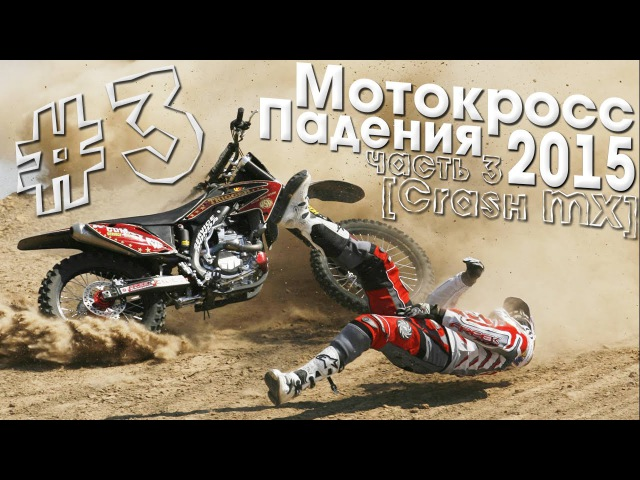Мотокросс Падения 2015 3 [Crash MX]