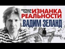 ► Вадим Зеланд - Изнанка реальности. Живые уроки /№1 (Видео)