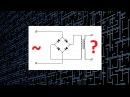 Что будет если подключить диодный мост к трансформатору!? - Опыт