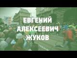 Советы Бегунам. Евгений Алексеевич Жуков  ---Т18