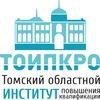 ТОИПКРО   Институт повышения квалификации