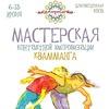 Мастерская КИ Квамманга 6-13 Июня Благовещенская