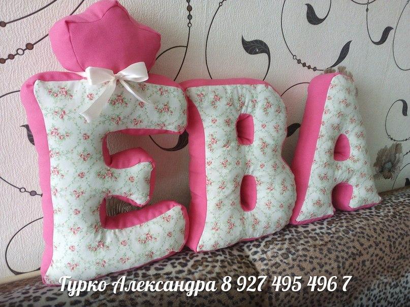 Сшить подушки имя буквы 58