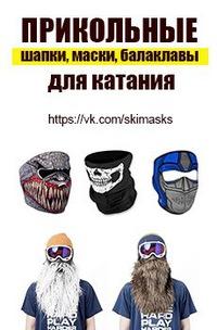 Балаклавы и маски - Membranka ru