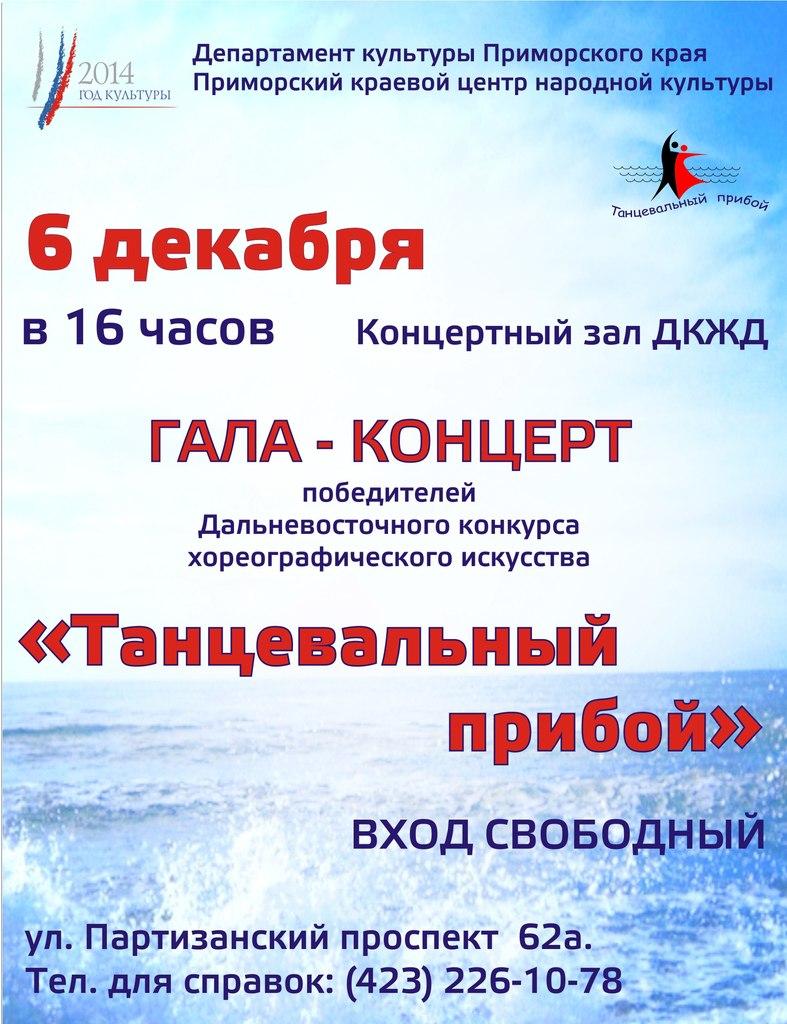 """Афиша Владивосток """"Танцевальный прибой"""" 2014"""