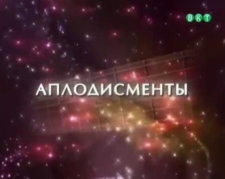 Аплодисменты (ВКТ [г. Москва], 2007) Тимур Шаов