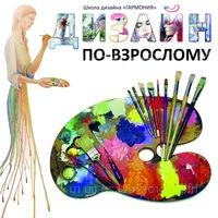 Логотип ДИЗАЙН ПО-ВЗРОСЛОМУ
