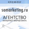 Somarketing - агентство интернет маркетинга