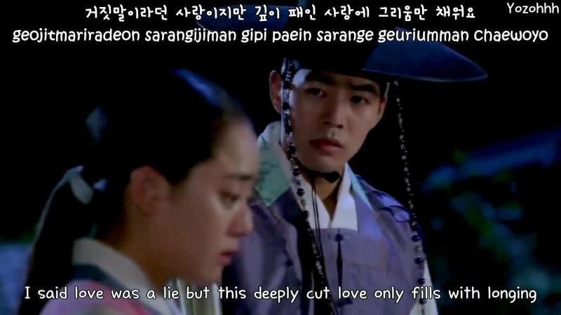 Lush - Though I Close My Eyes FMV (Goddess of Fire Jung Yi OST)[ENGSUB Romanization Hangul]