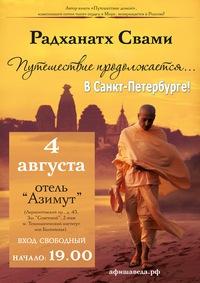 4 августа, Радханатх Свами в Санкт-Петербурге!
