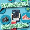 | Бесплатный Мелитополь | Барахолка