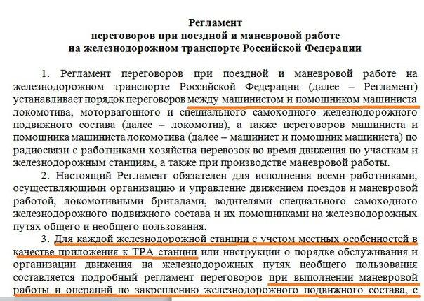 финансово-экономической регламент минута готовности помощника машиниста официального