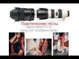 ОБЗОР ТЕСТ СРАВНИМ ОБЪЕКТИВЫ  Sigma 35mm f1.4  vs Canon EF 70-200mm f2.8L