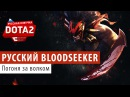 DOTA 2: Русский Bloodseeker